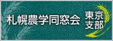 札幌農学同窓会 東京支部